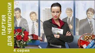 Партия для чемпионки. 4 серия. Мелодрама. Мини-сериал. Star Media