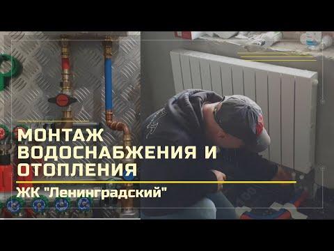 """Монтаж водоснабжения и отопления. Химки, ЖК """"Ленинградский"""", ул. 9-го мая."""