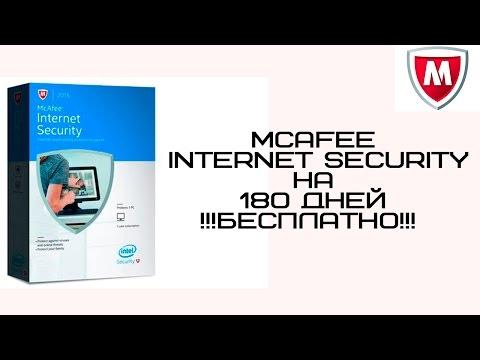 McAffe Internet Security бесплатный ключ на 180 дней
