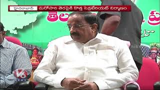 New Secretariat Plan : Telangana Govt Plans To Built New Secre…