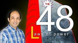 قوانين القوة ال ٤٨