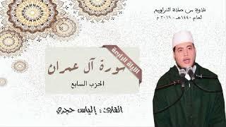 سورة آل عمران للقارئ : إلياس حجري