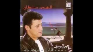 الهوى سلطان (موسيقى جورج وسوف)