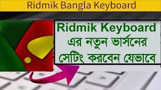 Ridmik keyboard set up methods !! Ridmik keyboard install screenshot 2