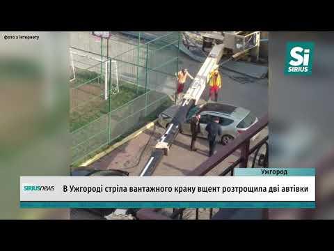В Ужгороді стріла вантажного крану вщент розтрощила дві автівки