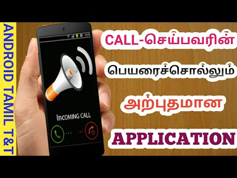 How To Activate Caller Name Announcer From Your Mobile