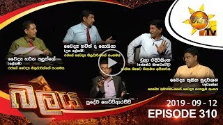 Hiru TV Balaya | Episode 310 | 2019-09-12 Thumbnail