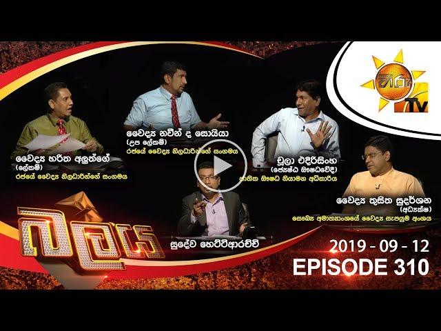 Hiru TV Balaya | Episode 310 | 2019-09-12
