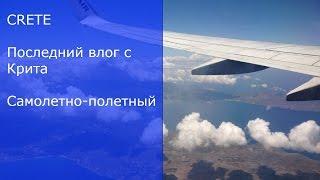 CRETE: Летим домой! Ханья-Бергамо! Аэропорт-самолет Ryanair(29-05-2015 Наш последний день отдыха на Крите. Улетали мы из г. Ханья, летели авиакомпанией Ryanair, хоть это и лоу..., 2015-08-03T21:21:39.000Z)