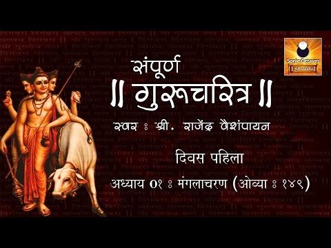 Gurucharitra Adhyay 1 (गुरुचरित्र अध्याय १) with Marathi Subtitles
