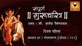 Gurucharitra - Adhyay 01