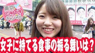女子との食事でモテる男子の振る舞いは?【東京ときめきチャンネル】 thumbnail