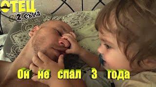 Он не спал 3 года! #Отец2Сына  (выпуск - 55)