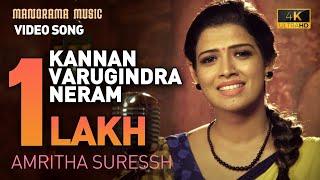 Kannan Varugindra Neram | Video Song With Lyrics | Amritha Suresh