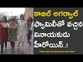 Telugu actress Kajal Agarwal and Nisha Agarwal complete tirumala visit videos