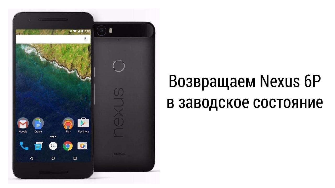 Стоковая прошивка Nexus 5