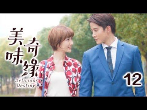 【English Sub】美味奇缘 12丨Delicious Destiny 12(主演:Mike, 毛晓彤)