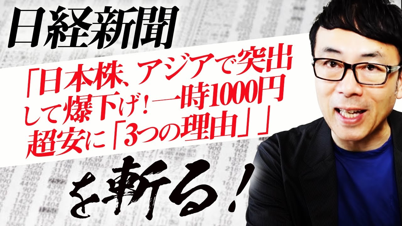 ジョネトラダムスキレキレです。日経新聞の「日本株、アジアで突出して爆下げ!一時1000円超安に「3つの理由」」を斬る!|上念司チャンネル ニュースの虎側