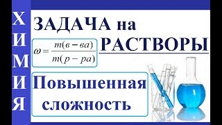 Задача по химии на растворы повышенной сложности.