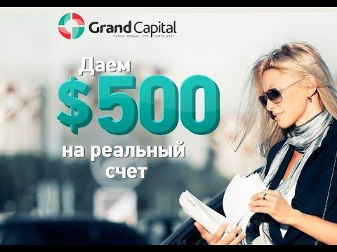 500$ на реальный счет - бездепозитный бонус