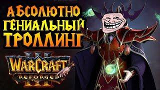 Величайший троллинг в истории Warcraft 3 Reforged. Как он до этого додумался?