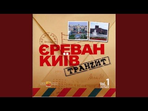 Sirelis (feat. Потап и Настя)