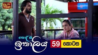 Kolamba Ithaliya   Episode 59 - (2021-09-08)   ITN Thumbnail