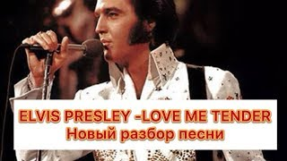 Уроки английского | Elvis Presley - Love me tender | Перевод песни | ГРАММАТИКА Английского языка.