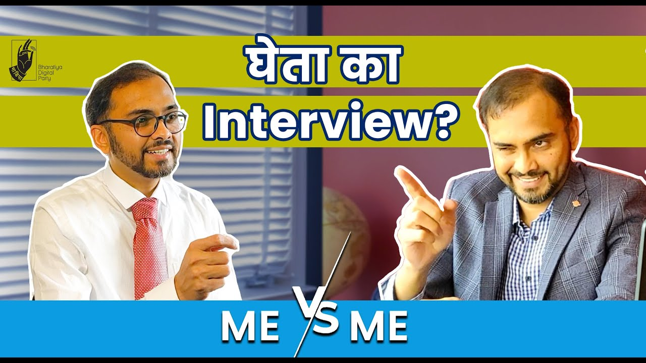 Honest Job Interview | Me Vs Me | #bhadipa