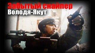 Снайпер Володя - Якут