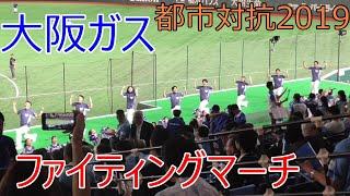 都市対抗野球2019 大阪ガス応援歌 ファイティングマーチ 2019.7.14
