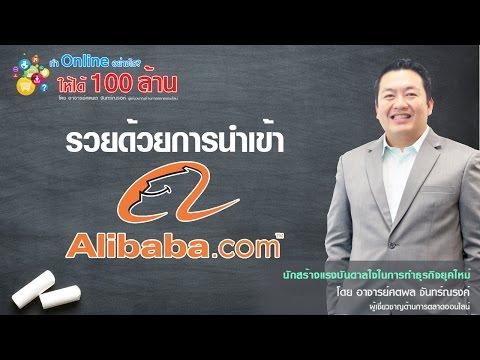 alibaba รู้แล้วรวย เปลี่ยนธุรกิจออฟไลน์ให้เป็นออนไลน์ได้ง่ายๆ