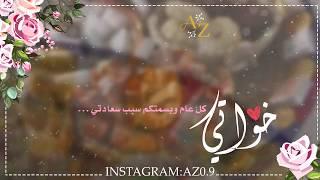 تهنئة بالعيد ' خواتي '♥🎉.