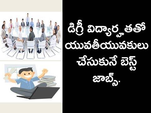 డిగ్రీ క్వాలిఫికేషన్ తో బెస్ట్ జాబ్స్ II Jobs Based On Degree Qualification II Telugu Bharathi II