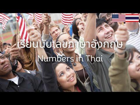 Learn Thai - Numbers 1-10, 100-1,000,000 เรียนนับเลขภาษาอังกฤษ