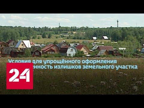 Для россиян упростили оформление самозанятых земель - Россия 24