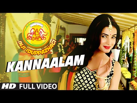 Kannaalam Full Video Song || Inji Iduppazhagi || Anushka Shetty, Arya, Sonal Chauhan