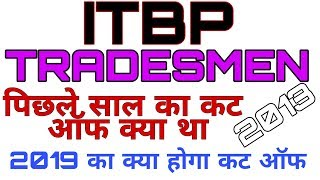 ITBP trademan ka previous year Cut off 2013 ka