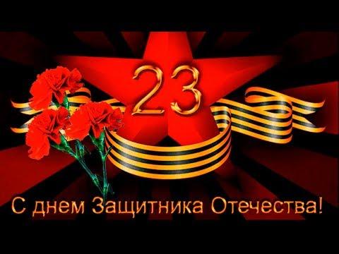 Красивое поздравление с 23 февраля с Днем Защитника Отечества. Самому лучшему мужчине 2020