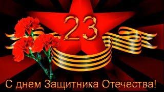 Красивое поздравление с 23 февраля с Днем Защитника Отечества. Самому лучшему мужчине 2019