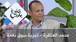 محمد العناقرة - تجربة سوق نعمة