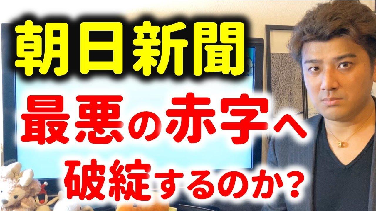 新聞 赤字 朝日 朝日新聞社が大赤字だ!これ、どう思う?↓朝日新聞社、コロナ影響で9年ぶり