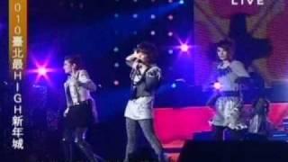 2010台北101跨年晚會主打真實力的女子偶像團體SHE成名經典美麗新世界!