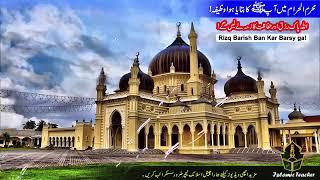Muharram Main Hazarat Muhammad Ka btya Howa Amal   RIzaq Ka Wazifa   Dolat Ka Wazifa