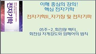 전자기학II_05주-2_회전량 벡터_회전성 자계강도와 …