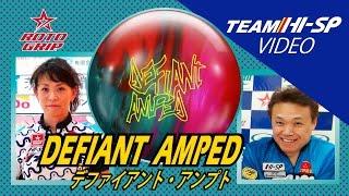 デファイアント・アンプト【 Defiant Amped 】 /ROTOGRIP