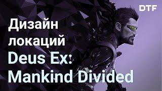 Дизайн локаций Deus Ex: Mankind Divided. Лучший открытый мир. Левелдизайн
