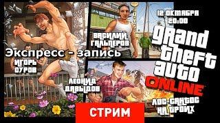 GTA Online [Экспресс-запись]