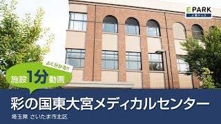 【施設1分動画】彩の国東大宮メディカルセンター_人間ドック・検診の予約_EPARK人間ドック