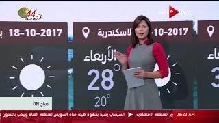 صباح ON - النشرة الجوية - حالة الطقس اليوم فى مصر وبعض الدول العربية - الأربعاء 18 أكتوبر 2017